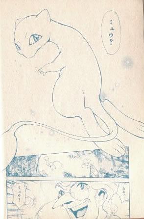 Archivo:Mew en el Manga de Mewtwo Strikes Back!.jpg