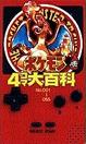 Manga 4Koma Encyclopedia generacion I.png