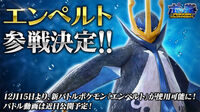 Empoleon pokken tournament.jpg