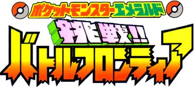 Archivo:Battle frontier logo.png