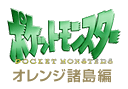 Logo Serie Original Islas Naranja.png