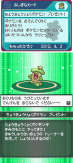 Ludicolo sp.png