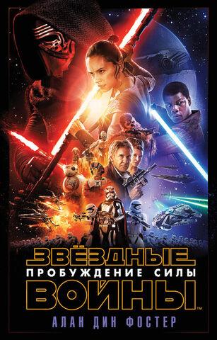 Archivo:The Force Awakens Rus.jpg