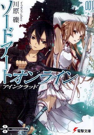 Archivo:Sword Art Online light novel volume 1 cover.jpg