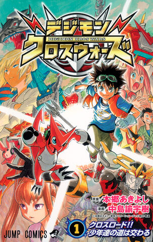 Archivo:Tour guiado Digimon 18.jpg