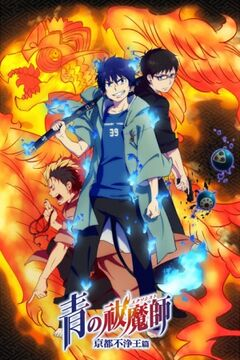 Ao no Exorcist.jpg