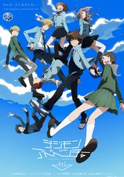 Digimon Adventure tri wikia.jpg