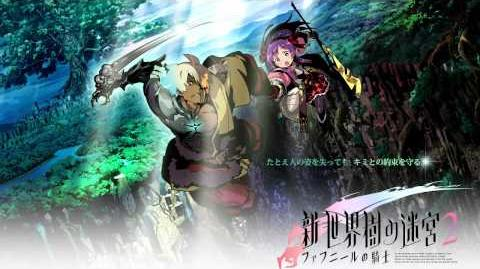 Etrian Odyssey II Untold The Knight of the Fafnir - BGM 1