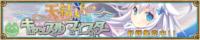 Amayui Castle Meister - banner