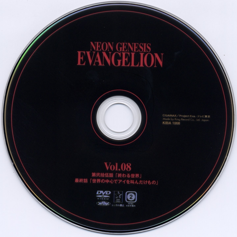 File:DVD Disc 8.png