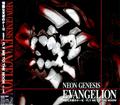 Cruel Angel+Moon 2003.png