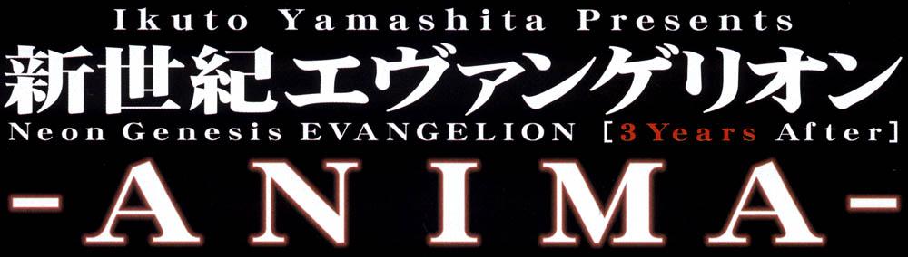 image - first anima logo | evangelion | fandom poweredwikia