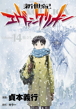 Manga Book 14 (Issue 01) Cover
