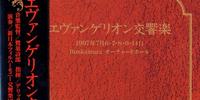 Evangelion Symphony