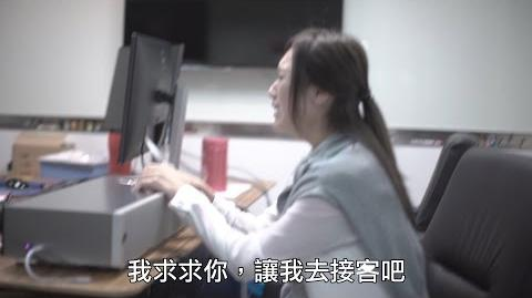 司徒夾帶 x Hunny 娛樂圈的潛規則-0