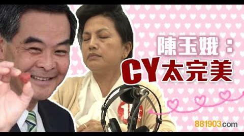 【新東論壇】陳玉娥:「CY就係太完美!」