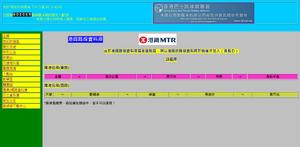 香港交通樂園 港鐵路線資料庫.png