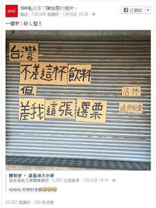 Taiwanbossrestvote