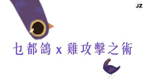《Chicken Attack 雞攻擊之術》feat. Trash Doves 乜都鴿