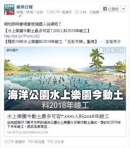 Oceanparkwaterlandrebuild
