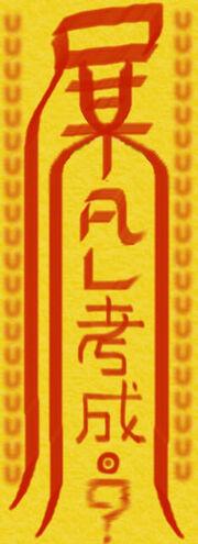 Qushifu