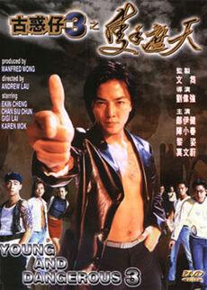 古惑仔3之隻手遮天DVD封面