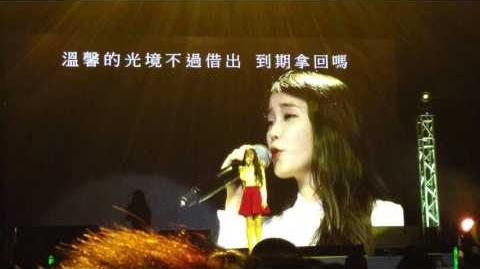 IU(아이유) - 囍帖街 2015 I&U in HongKong
