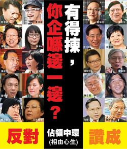 Occupy central D100
