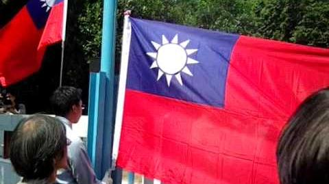 中華民國98年雙十國慶 - 香港紅樓升旗典禮 (中華民國國歌、國旗歌)