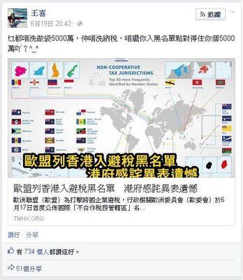 Wonghayblame689notax