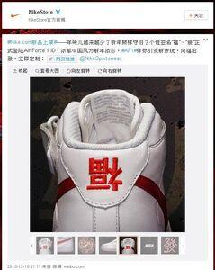 Nikefatfookshoe