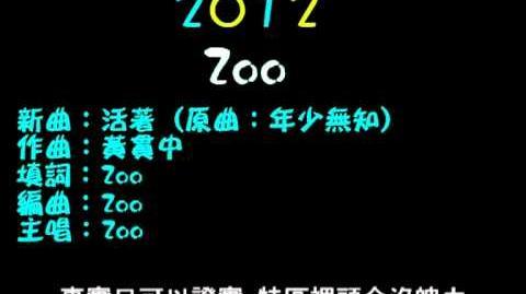 Zoo - 活著 Demo (天與地)