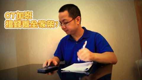 荷里活廣場 x 窮飛龍 父親節獻禮 - 萬能爸爸 MV (原曲 是是但但隨隨便便求求其其)