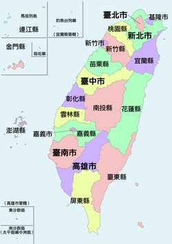 Political divisions of the Republic of China(Taiwan).png