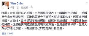 陳雲發起「驅逐英國總領事出境」運動