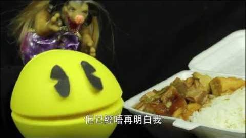 頂癮台 11 - 豆腐火腩飯