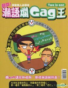 Chao Yu Lan Gag Wang