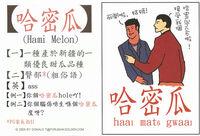 高登潮語學習字卡4哈密瓜.jpg