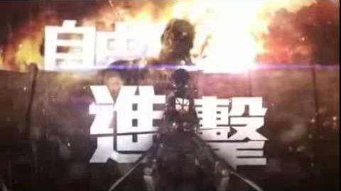 J2《進擊的巨人》預告 PV2