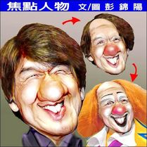 Clown jackie