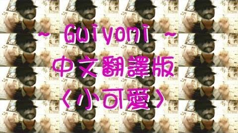 憤怒鳥 -《小可愛》(Gwiyomi翻譯中文版)
