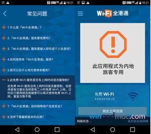 Hkbn-wifi-mainland-people-1