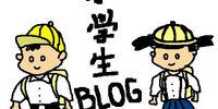 小學生BLOG聯盟