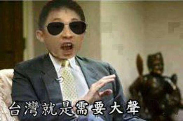 檔案:台灣就是需要大聲.jpg
