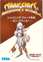 Frabell 1 Shining Force