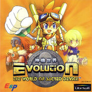 Evolution1 euro cover