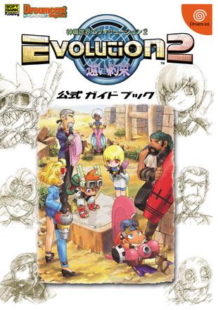 File:EV2 guidebook.jpg