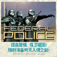 Ad federalpolice2