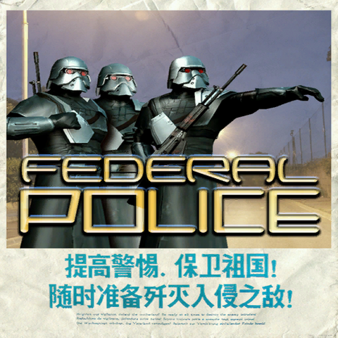 File:Ad federalpolice2.png