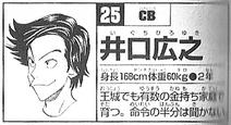 Hiroyuki Iguchi